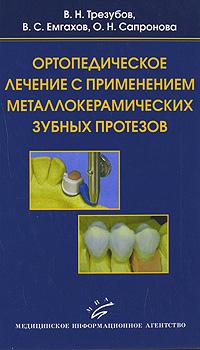 Ортопедическое лечение с применением металлокерамических зубных протезов, В. Н. Трезубов, В. С. Емгахов, О. Н. Сапронова