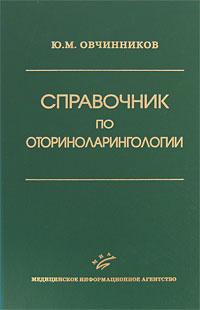 Справочник по оториноларингологии, Ю. М. Овчинников