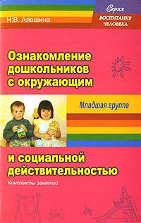 Ознакомление дошкольников с окружающим и социальной действительностью. Младшая группа, Н. В. Алешина