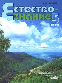 Естествознание. 5 класс, А. И. Никишов