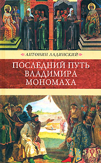 Последний путь Владимира Мономаха, Антонин Ладинский