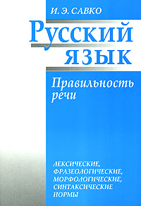Русский язык. Правильность речи, И. Э. Савко