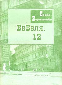 Бебеля, 12, Борис Бернштейн