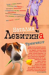 Тренчкот, Наталия Левитина