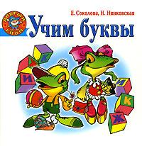 Учим буквы, Е. Соколова, Н. Нянковская