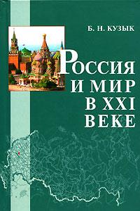Россия и мир в XXI веке, Б. Н. Кузык