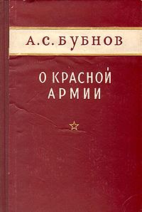 О Красной армии,