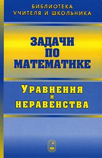 Задачи по математике. Уравнения и неравенства, В. В. Вавилов, И. И. Мельников, С. Н. Олехник, П. И. Пасиченко