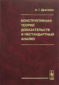 Конструктивная теория доказательств и нестандартный анализ, А. Г. Драгалин