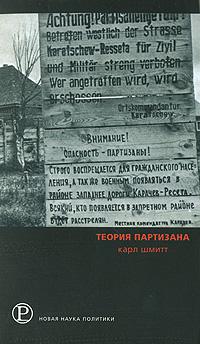 Теория партизана, Карл Шмитт