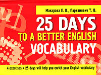 25 Days to a Better English. Vocabulary, E. В. Макарова, Т. В. Пархамович