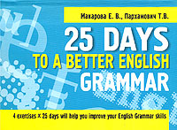 25 Days to a Better English: Grammar, Е. В. Макарова, Т. В. Пархамович