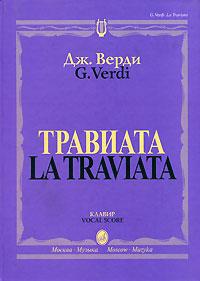 Дж. Верди. Травиата. Опера в 3 действиях. Клавир, Дж. Верди