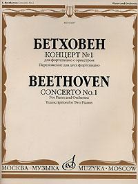 Бетховен. Концерт №1 для фортепиано с оркестром. Переложение для двух фортепиано, Людвиг Ван Бетховен
