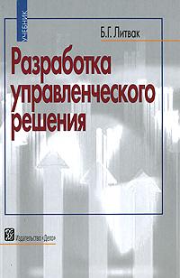Разработка управленческого решения, Б. Г. Литвак