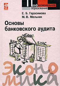 Основы банковского аудита, Е. Б. Герасимова, М. В. Мельник