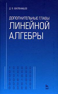 Дополнительные главы линейной алгебры, Д. В. Беклемишев