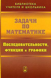 Задачи по математике. Последовательности, функции и графики, В. В. Вавилов, И. И. Мельников, С. Н. Олехник, П. И. Пасиченко