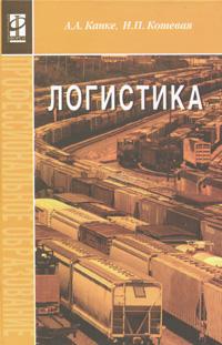 Логистика, А. А. Канке, И. П. Кошевая