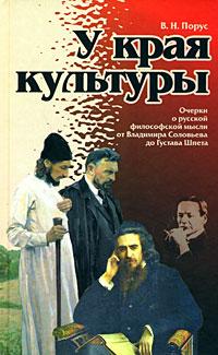 У края культуры, В. Н. Порус