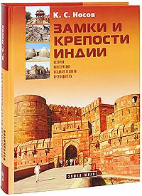 Замки и крепости Индии (подарочное издание), К. С. Носов