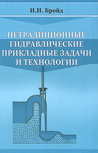 Нетрадиционные гидравлические прикладные задачи и технологии, И. И. Бройд