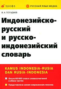 Индонезийско-русский и русско-индонезийский словарь / Kamus Indonesia-rusia dan rusia-indonesia, В. А. Погадаев