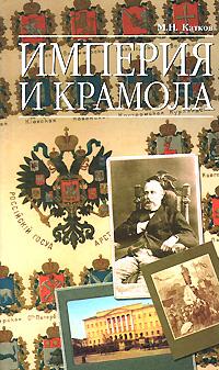 Империя и крамола, М. Н. Катков