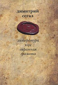 Литература как охранная грамота, Димитрий Сегал
