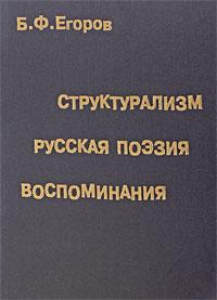 Структурализм. Русская поэзия. Воспоминания, Б. Ф. Егоров
