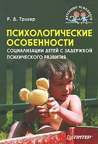 Психологические особенности социализации детей с задержкой психического развития, Р. Д. Тригер