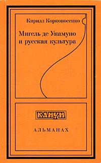 Мигель де Унамуно и русская культура, Кирилл Корконосенко
