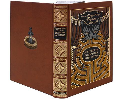 Житейские воззрения кота Мурра (подарочное издание), Эрнст Теодор Амадей Гофман