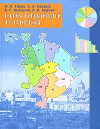 Теория вероятностей и статистика, Ю. Н. Тюрин, А. А. Макаров, И. Р. Высоцкий, И. В. Ященко