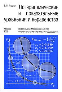 Логарифмические и показательные уравнения и неравенства, Б. П. Гейдман