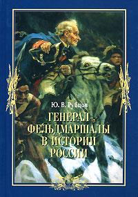 Генерал-фельдмаршалы в истории России, Ю. В. Рубцов