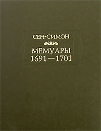 Сен-Симон. Мемуары. 1691-1701, Сен-Симон