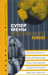 Супермены российского кино, Ирина Агапова, Маргарита Давыдова
