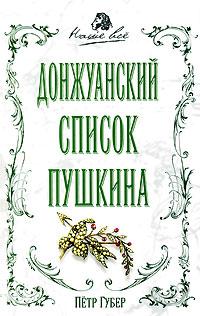 Донжуанский список Пушкина, Петр Губер
