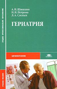 Гериатрия, А. Н. Шишкин, Н. Н. Петрова, Л. А. Слепых