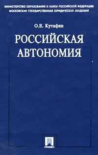 Российская автономия, О. Е. Кутафин