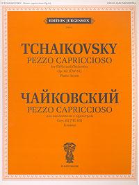 П. Чайковский. Pezzo capriccioso. Для виолончели с оркестром. Клавир, Петр Чайковский