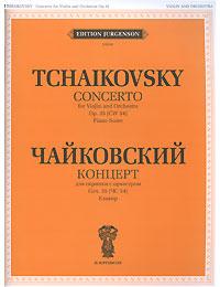 П. Чайковский. Концерт для скрипки с оркестром. Соч. 35. Клавир, Петр Чайковский