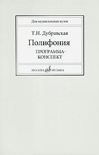 Полифония. Программа-конспект, Т. Н. Дубравская