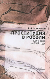 Проституция в России с XVII века до 1917 года, А. А. Ильюхов