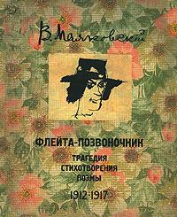 Флейта-позвоночник. Трагедия. Стихотворения. Поэмы. 1912-1917, В. Маяковский