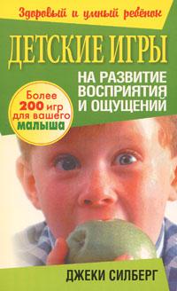 Детские игры на развитие восприятия и ощущений, Джеки Силберг