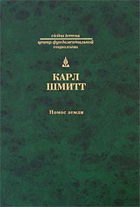 Нoмoс Земли, Карл Шмитт