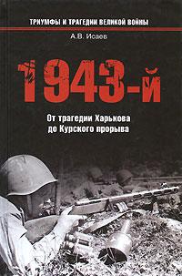 1943-й... От трагедии Харькова до Курского прорыва,