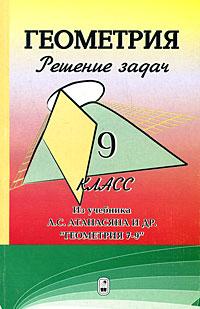 Геометрия. Решение задач. 9 класс, Л. С. Атанасян, В. Ф. Бутузов, С. Б. Кадомцев, И. И. Юдина